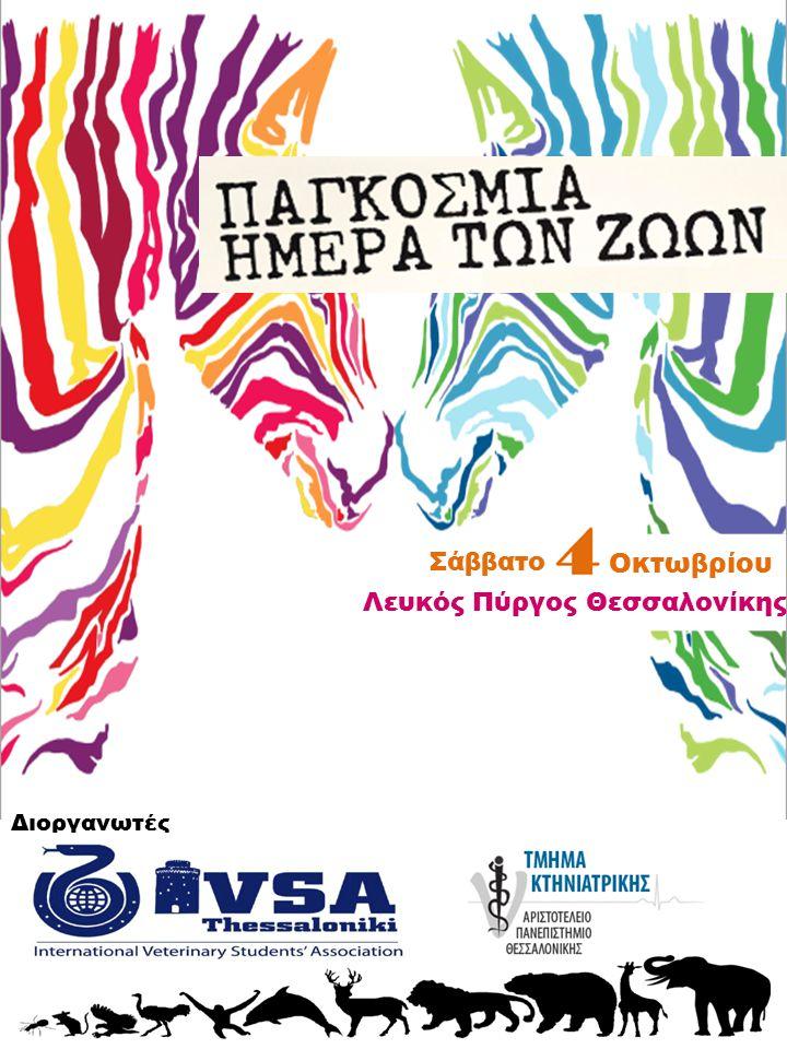 Οκτωβρίου Σάββατο Λευκός Πύργος Θεσσαλονίκης Διοργανωτές