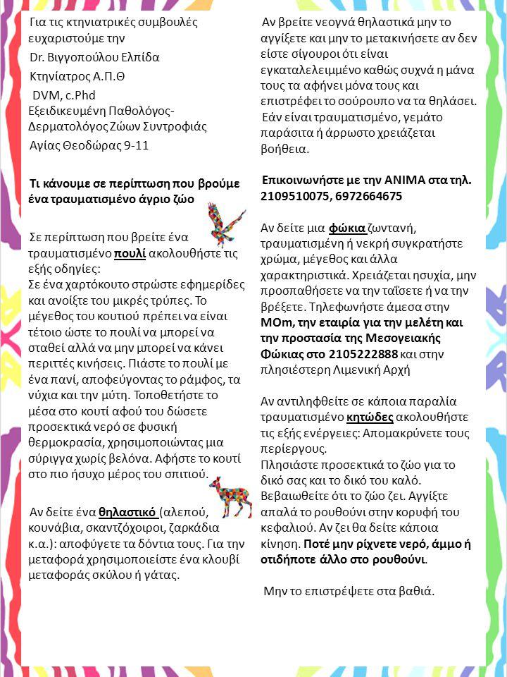 Για τις κτηνιατρικές συμβουλές ευχαριστούμε την Dr. Βιγγοπούλου Ελπίδα Kτηνίατρος Α.Π.Θ DVM, c.Phd Εξειδικευμένη Παθολόγος- Δερματολόγος Ζώων Συντροφι