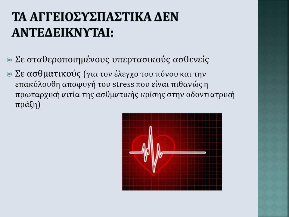  Ενδοοστική έγχυση του τοπικού αναισθητικού με επινεφρίνη πρέπει να αποφεύγεται σε ασθενείς με αρρυθμίες  Ασθενείς που λαμβάνουν διγοξίνη και εκείνο