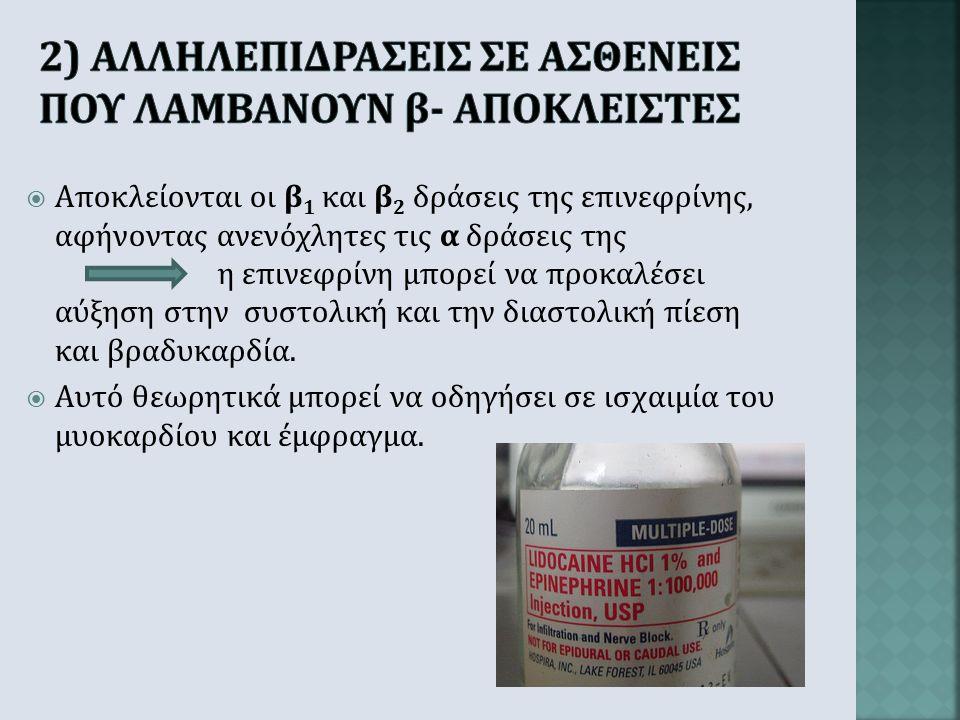  Το θέμα της τοξικότητας από υπερβολική δόση λύνεται με: αργή έγχυση και αποφυγή της ενδοαγγειακής έγχυσης με δοκιμασία αναρρόφησης.  Η πιθανή ισχαι