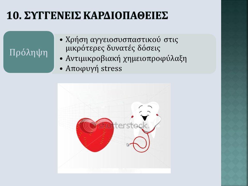 Μείωση του ρυθμού Κόπωση, αδυναμία Λιποθυμική τάση Παροξυσμική ταχυκαρδία/Βραδυκαρδία/Εκτακτοσυστο λές/Βλάβη βηματοδοτών Κλινική εικόνα κρίσεως Ηρεμία