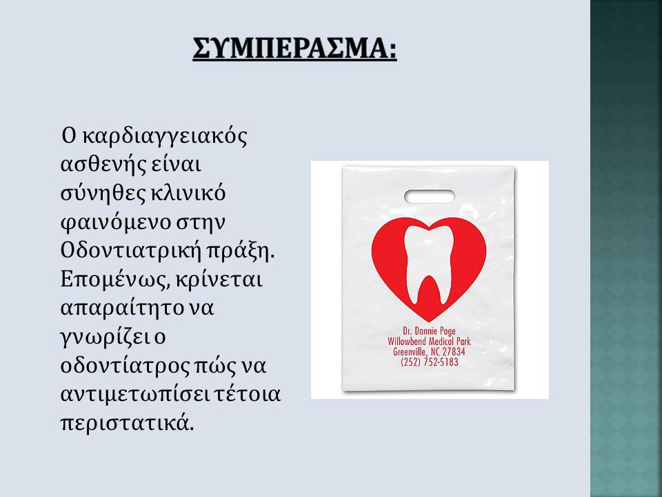 """""""Το 45% των ασθενών που προσέρχονται στο οδοντιατρείο, έχει στο ιστορικό του μία ή και περισσότερες συνοδές παθολογίες, το 20% αυτών είναι καρδιαγγεια"""