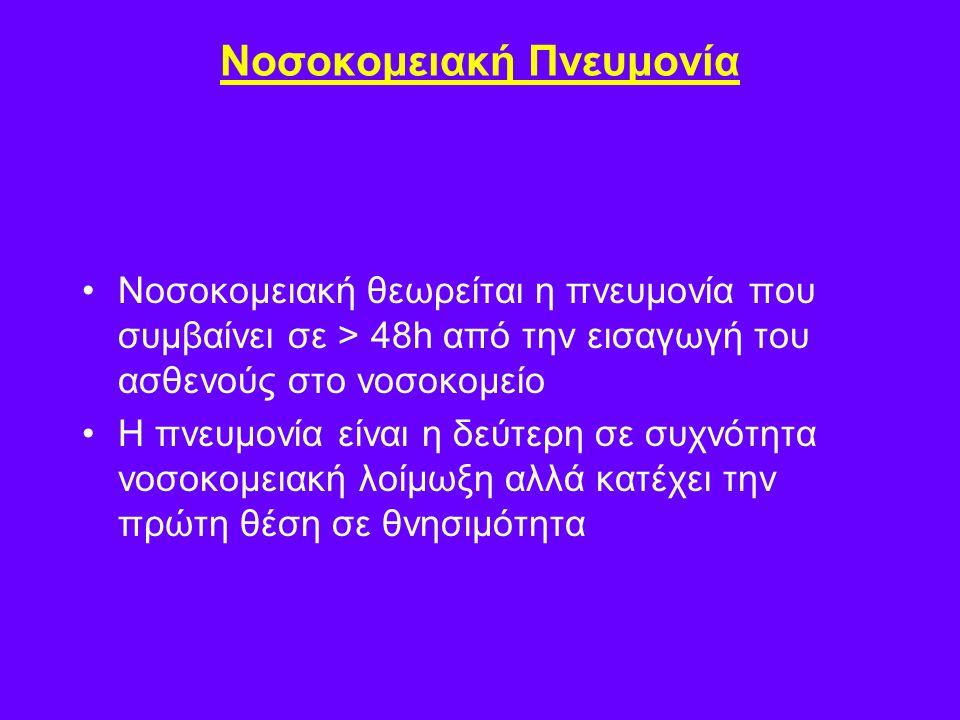 Nοσοκομειακή Πνευμονία Νοσοκομειακή θεωρείται η πνευμονία που συμβαίνει σε > 48h από την εισαγωγή του ασθενούς στο νοσοκομείο Η πνευμονία είναι η δεύτερη σε συχνότητα νοσοκομειακή λοίμωξη αλλά κατέχει την πρώτη θέση σε θνησιμότητα