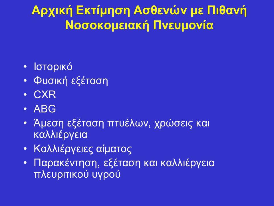 Αρχική Εκτίμηση Ασθενών με Πιθανή Νοσοκομειακή Πνευμονία Ιστορικό Φυσική εξέταση CXR ABG Άμεση εξέταση πτυέλων, χρώσεις και καλλιέργεια Καλλιέργειες αίματος Παρακέντηση, εξέταση και καλλιέργεια πλευριτικού υγρού