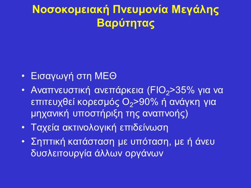 Νοσοκομειακή Πνευμονία Μεγάλης Βαρύτητας Εισαγωγή στη ΜΕΘ Αναπνευστική ανεπάρκεια (FIO 2 >35% για να επιτευχθεί κορεσμός Ο 2 >90% ή ανάγκη για μηχανική υποστήριξη της αναπνοής) Ταχεία ακτινολογική επιδείνωση Σηπτική κατάσταση με υπόταση, με ή άνευ δυσλειτουργία άλλων οργάνων