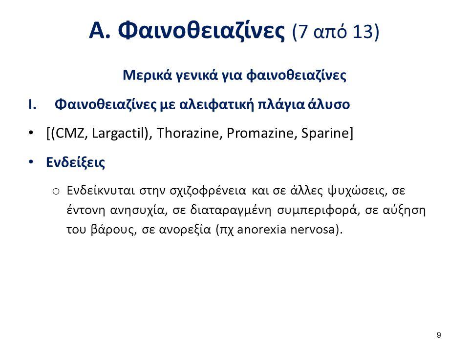 Α. Φαινοθειαζίνες (7 από 13) Μερικά γενικά για φαινοθειαζίνες I.Φαινοθειαζίνες με αλειφατική πλάγια άλυσο [(CMZ, Largactil), Thorazine, Promazine, Spa