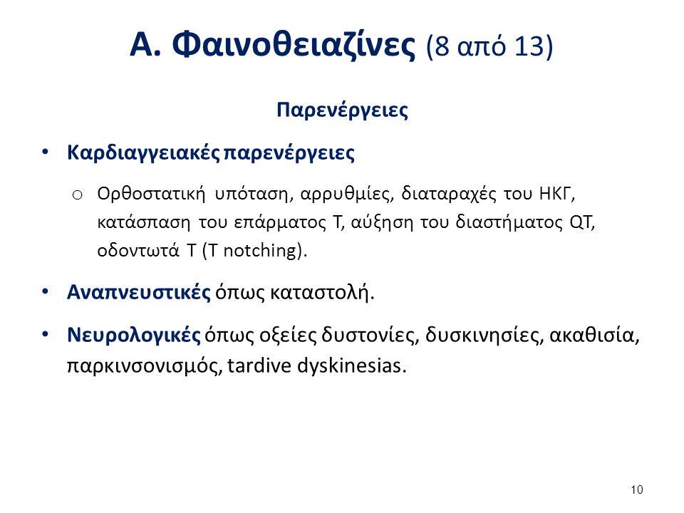 Α. Φαινοθειαζίνες (8 από 13) Παρενέργειες Καρδιαγγειακές παρενέργειες o Ορθοστατική υπόταση, αρρυθμίες, διαταραχές του ΗΚΓ, κατάσπαση του επάρματος Τ,