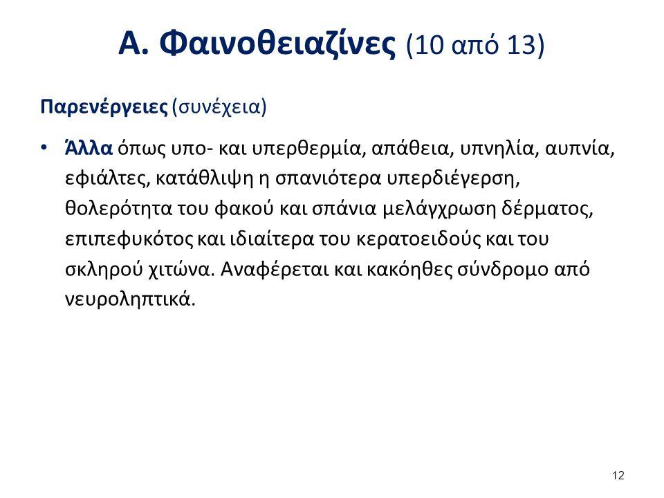 Α. Φαινοθειαζίνες (10 από 13) Παρενέργειες (συνέχεια) Άλλα όπως υπο- και υπερθερμία, απάθεια, υπνηλία, αυπνία, εφιάλτες, κατάθλιψη η σπανιότερα υπερδι