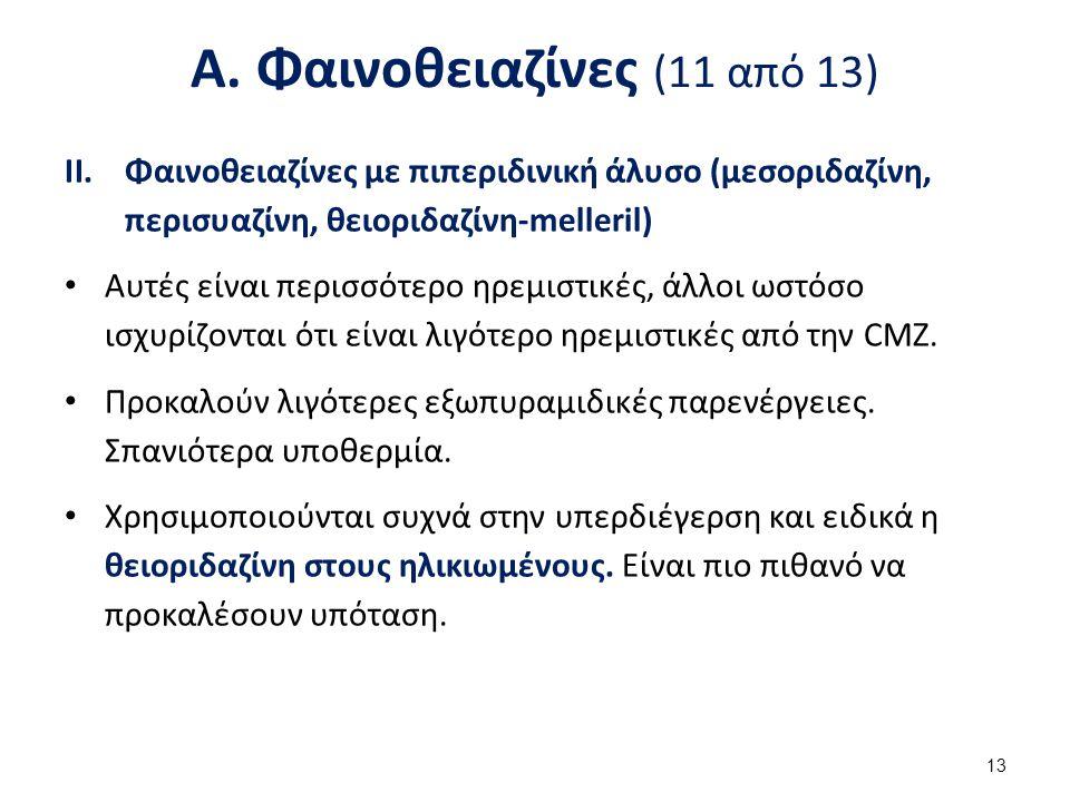 Α. Φαινοθειαζίνες (11 από 13) II.Φαινοθειαζίνες με πιπεριδινική άλυσο (μεσοριδαζίνη, περισυαζίνη, θειοριδαζίνη-melleril) Αυτές είναι περισσότερο ηρεμι