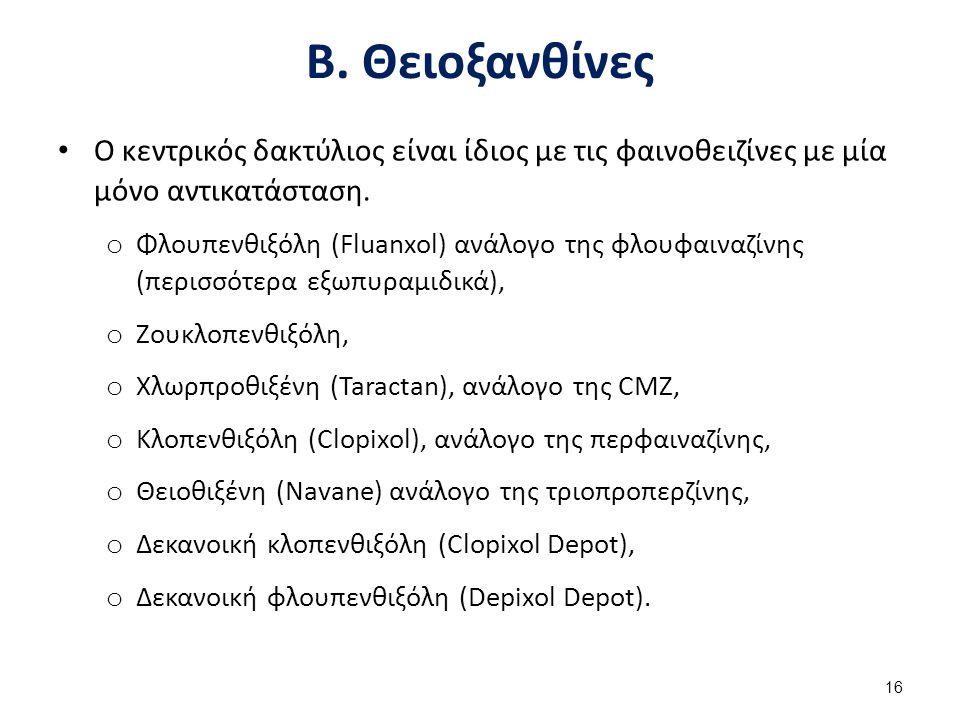 Β. Θειοξανθίνες Ο κεντρικός δακτύλιος είναι ίδιος με τις φαινοθειζίνες με μία μόνο αντικατάσταση. o Φλουπενθιξόλη (Fluanxol) ανάλογο της φλουφαιναζίνη