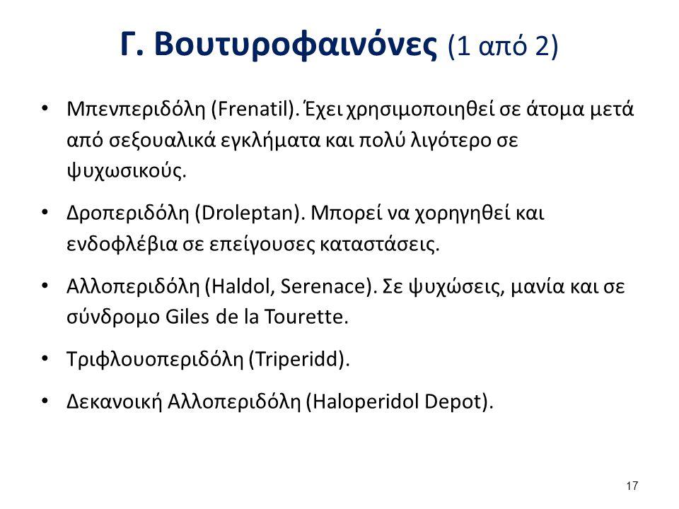 Γ. Βουτυροφαινόνες (1 από 2) Μπενπεριδόλη (Frenatil). Έχει χρησιμοποιηθεί σε άτομα μετά από σεξουαλικά εγκλήματα και πολύ λιγότερο σε ψυχωσικούς. Δροπ