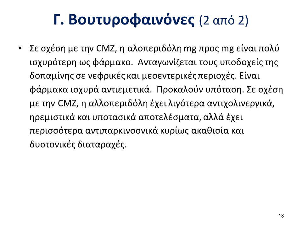 Γ. Βουτυροφαινόνες (2 από 2) Σε σχέση με την CMZ, η αλοπεριδόλη mg προς mg είναι πολύ ισχυρότερη ως φάρμακο. Ανταγωνίζεται τους υποδοχείς της δοπαμίνη
