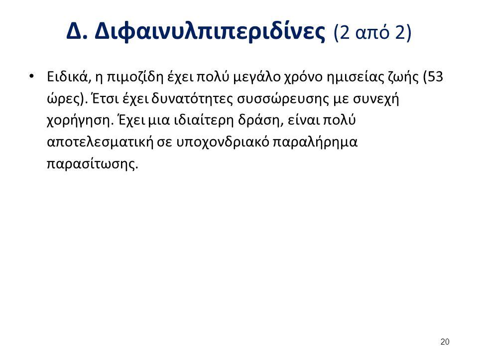 Δ.Διφαινυλπιπεριδίνες (2 από 2) Ειδικά, η πιμοζίδη έχει πολύ μεγάλο χρόνο ημισείας ζωής (53 ώρες).
