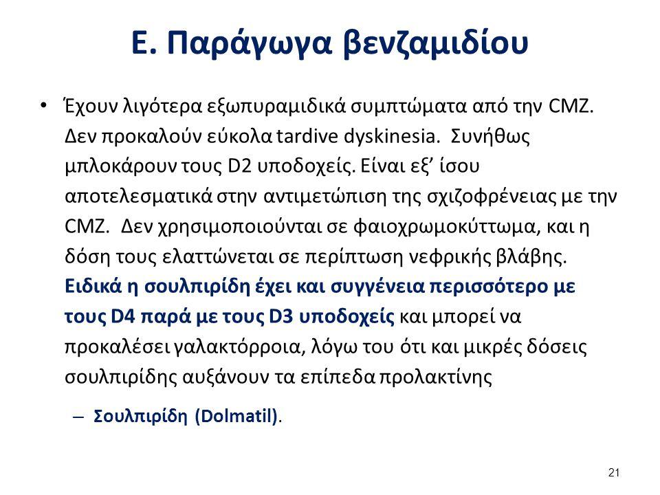 Ε. Παράγωγα βενζαμιδίου Έχουν λιγότερα εξωπυραμιδικά συμπτώματα από την CMZ. Δεν προκαλούν εύκολα tardive dyskinesia. Συνήθως μπλοκάρουν τους D2 υποδο
