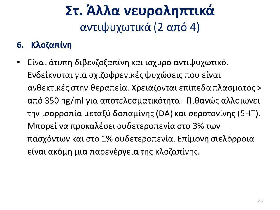 Στ. Άλλα νευροληπτικά αντιψυχωτικά (2 από 4) 6.Κλοζαπίνη Είναι άτυπη διβενζοξαπίνη και ισχυρό αντιψυχωτικό. Ενδείκνυται για σχιζοφρενικές ψυχώσεις που