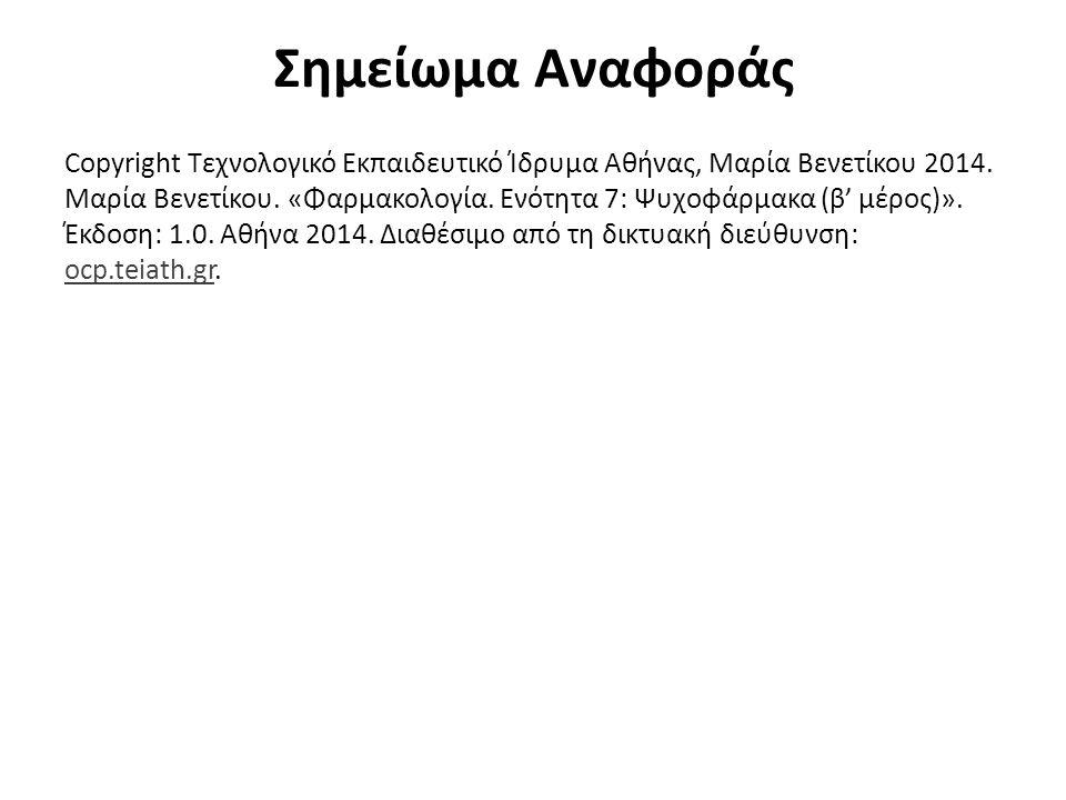 Σημείωμα Αναφοράς Copyright Τεχνολογικό Εκπαιδευτικό Ίδρυμα Αθήνας, Μαρία Bενετίκου 2014. Μαρία Bενετίκου. «Φαρμακολογία. Ενότητα 7: Ψυχοφάρμακα (β' μ
