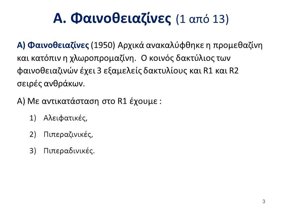 Α. Φαινοθειαζίνες (1 από 13) Α) Φαινοθειαζίνες (1950) Αρχικά ανακαλύφθηκε η προμεθαζίνη και κατόπιν η χλωροπρομαζίνη. Ο κοινός δακτύλιος των φαινοθεια