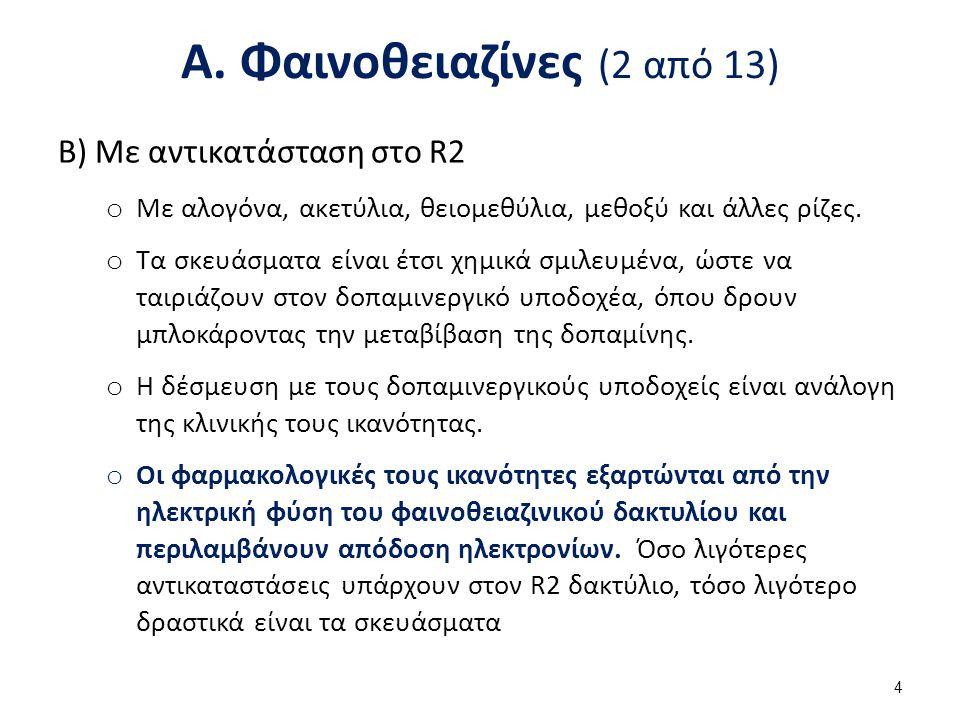 Α. Φαινοθειαζίνες (2 από 13) Β) Με αντικατάσταση στο R2 o Με αλογόνα, ακετύλια, θειομεθύλια, μεθοξύ και άλλες ρίζες. o Τα σκευάσματα είναι έτσι χημικά