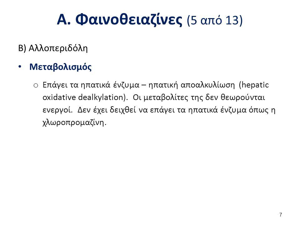 Α. Φαινοθειαζίνες (5 από 13) Β) Αλλοπεριδόλη Μεταβολισμός o Επάγει τα ηπατικά ένζυμα – ηπατική αποαλκυλίωση (hepatic oxidative dealkylation). Οι μεταβ
