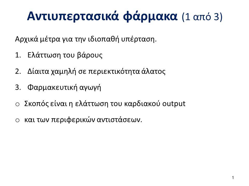 Αντιυπερτασικά φάρμακα (1 από 3) Αρχικά μέτρα για την ιδιοπαθή υπέρταση. 1.Ελάττωση του βάρους 2.Δίαιτα χαμηλή σε περιεκτικότητα άλατος 3.Φαρμακευτική