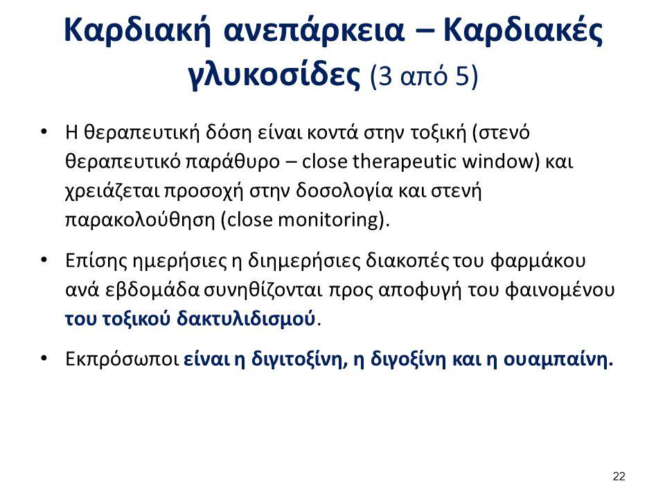 Καρδιακή ανεπάρκεια – Καρδιακές γλυκοσίδες (3 από 5) Η θεραπευτική δόση είναι κοντά στην τοξική (στενό θεραπευτικό παράθυρο – close therapeutic window