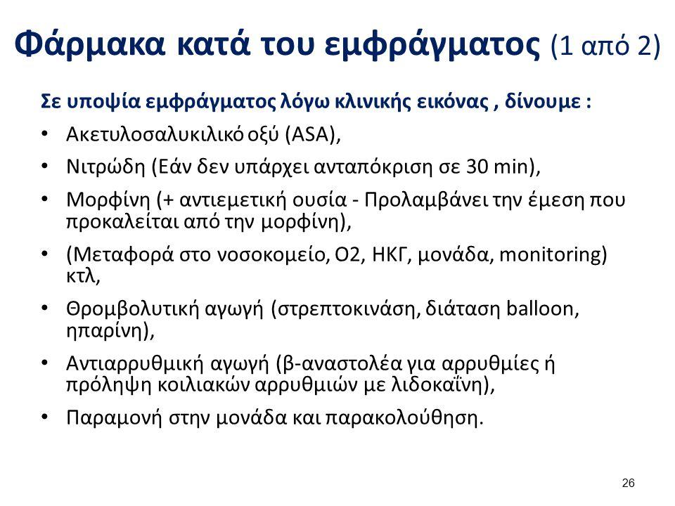 Φάρμακα κατά του εμφράγματος (1 από 2) Σε υποψία εμφράγματος λόγω κλινικής εικόνας, δίνουμε : Ακετυλοσαλυκιλικό οξύ (ASA), Νιτρώδη (Εάν δεν υπάρχει αν