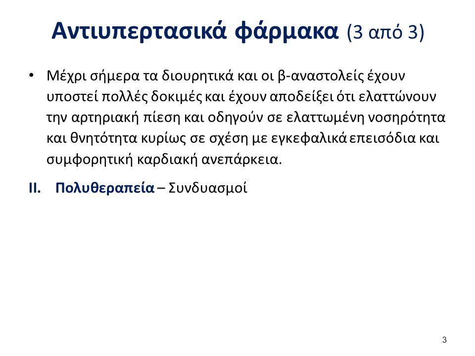Αντιυπερτασικά – β-αναστολείς (1 από 4) I.Β-αναστολείς – ανταγωνίζονται ΝΕ / Ε στους β-υποδοχείς.