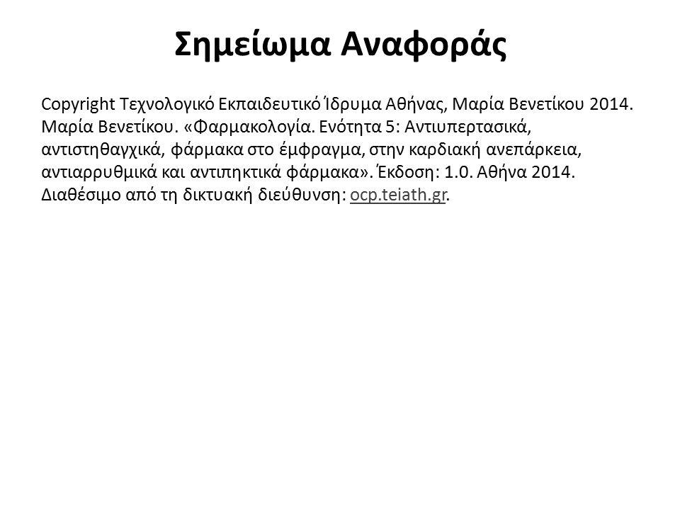 Σημείωμα Αναφοράς Copyright Τεχνολογικό Εκπαιδευτικό Ίδρυμα Αθήνας, Μαρία Bενετίκου 2014. Μαρία Bενετίκου. «Φαρμακολογία. Ενότητα 5: Αντιυπερτασικά, α