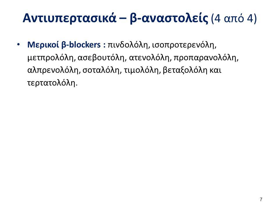 Αντιυπερτασικά – β-αναστολείς (4 από 4) Μερικοί β-blockers : πινδολόλη, ισοπροτερενόλη, μετπρολόλη, ασεβουτόλη, ατενολόλη, προπαρανολόλη, αλπρενολόλη,