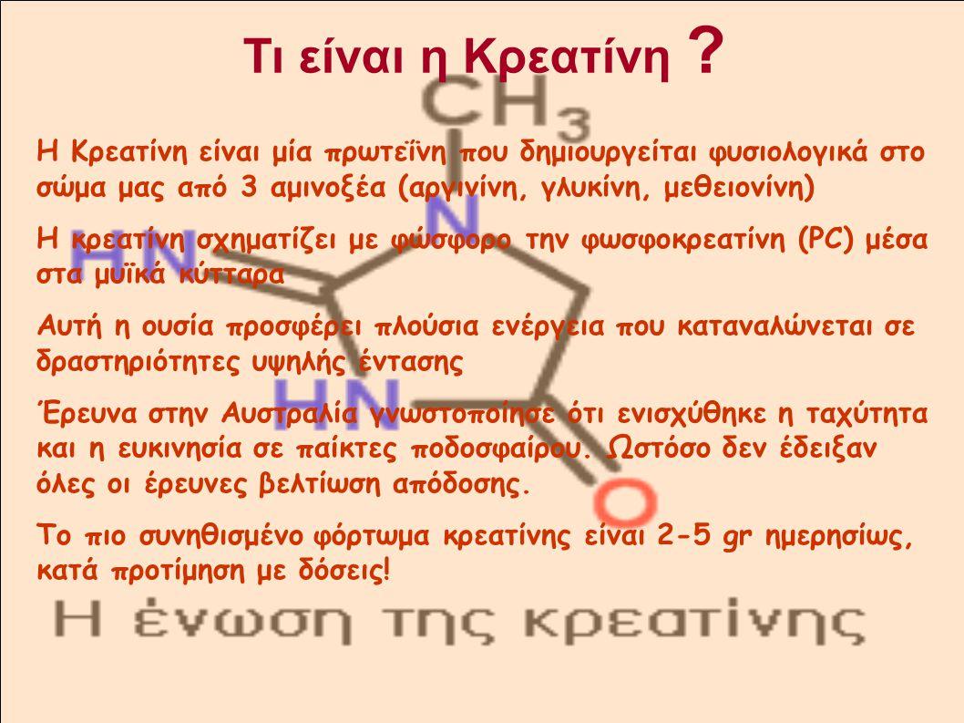 Τι είναι η Κρεατίνη ? Η Κρεατίνη είναι μία πρωτεΐνη που δημιουργείται φυσιολογικά στο σώμα μας από 3 αμινοξέα (αργινίνη, γλυκίνη, μεθειονίνη) Η κρεατί