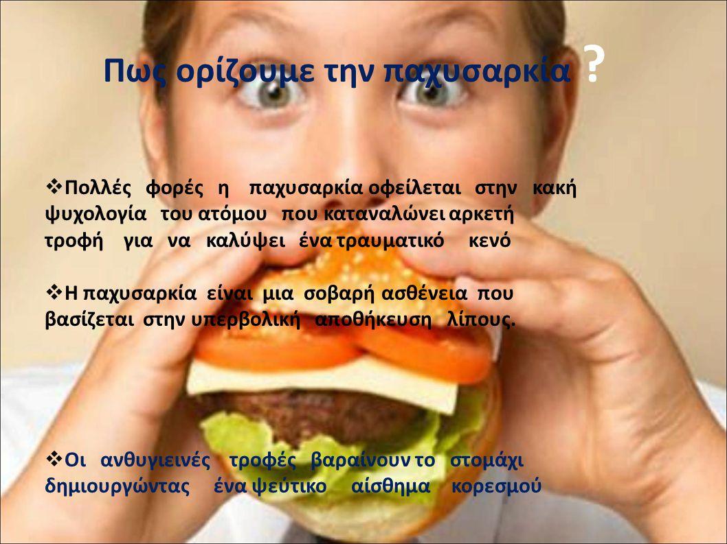  Πολλές φορές η παχυσαρκία οφείλεται στην κακή ψυχολογία του ατόμου που καταναλώνει αρκετή τροφή για να καλύψει ένα τραυματικό κενό  Η παχυσαρκία είναι μια σοβαρή ασθένεια που βασίζεται στην υπερβολική αποθήκευση λίπους.