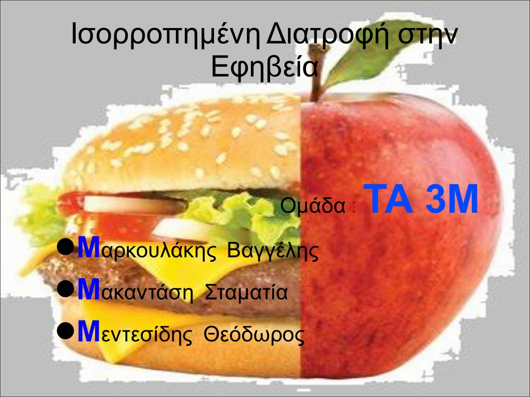 Ισορροπημένη Διατροφή στην Εφηβεία Ομάδα : ΤΑ 3Μ Μ αρκουλάκης Βαγγέλης Μ ακαντάση Σταματία Μ εντεσίδης Θεόδωρος