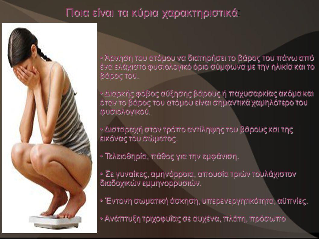 Ποια είναι τα κύρια χαρακτηριστικά Ποια είναι τα κύρια χαρακτηριστικά: : Άρνηση του ατόμου να διατηρήσει το βάρος του πάνω από ένα ελάχιστο φυσιολογικ