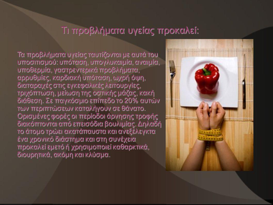 . Τι προβλήματα υγείας προκαλεί: Τα προβλήματα υγείας ταυτίζονται με αυτά του υποσιτισμού: υπόταση, υπογλυκαιμία, αναιμία, υποθερμία, γαστρεντερικά πρ