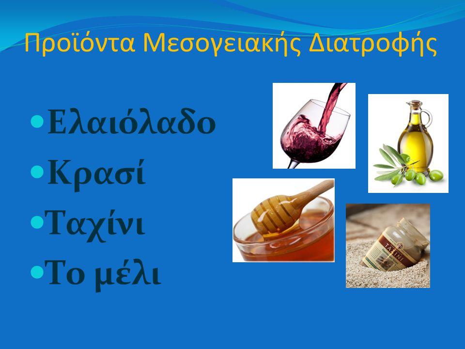 Προϊόντα Μεσογειακής Διατροφής Ελαιόλαδο Κρασί Ταχίνι Το μέλι