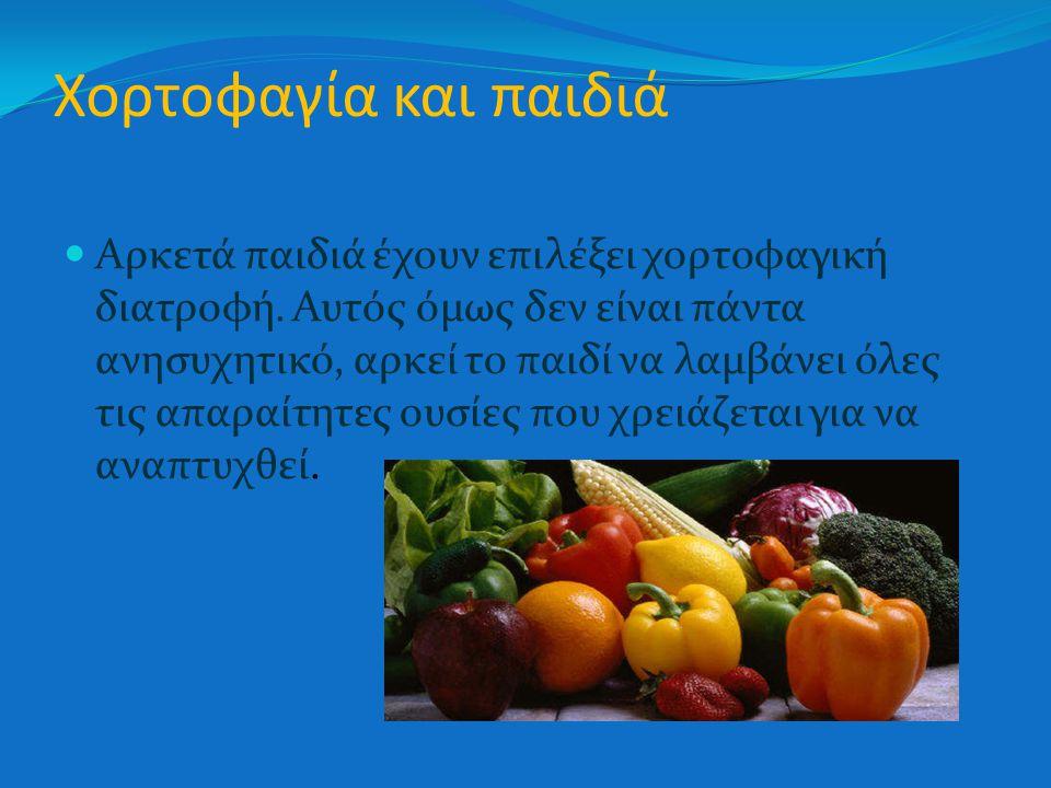 Χορτoφαγία και παιδιά Αρκετά παιδιά έχουν επιλέξει χορτοφαγική διατροφή.