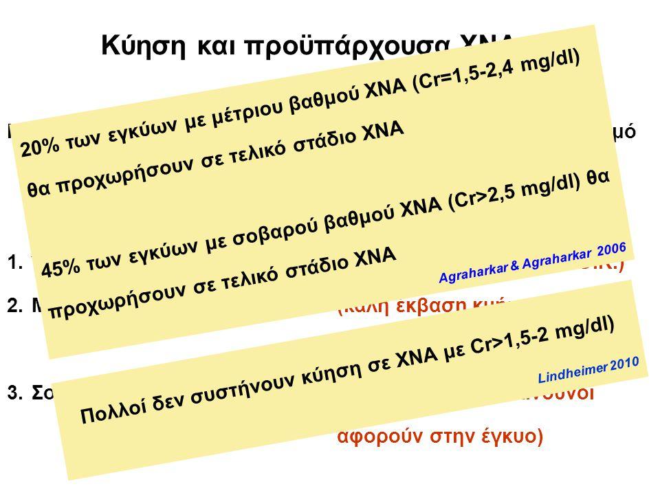 Κύηση και προϋπάρχουσα ΧΝΑ Η γονιμότητα και η μη επιπλεγμένη κύηση σχετίζοναι με το βαθμό της επιβάρυνσης της νεφρικής λειτουργίας και με τη συνύπαρξη ή μη αρτηριακής υπέρτασης 1.Ήπια ΧΝΑ (Cr<1,4 mg/dl) χωρίς ΑΠ(κύηση και κύημα Ο.Κ.) 2.Μέτρια ΧΝΑ (Cr=1,5-3 mg/dl)(καλή έκβαση κυήματος, επιβάρυνση νεφρ.