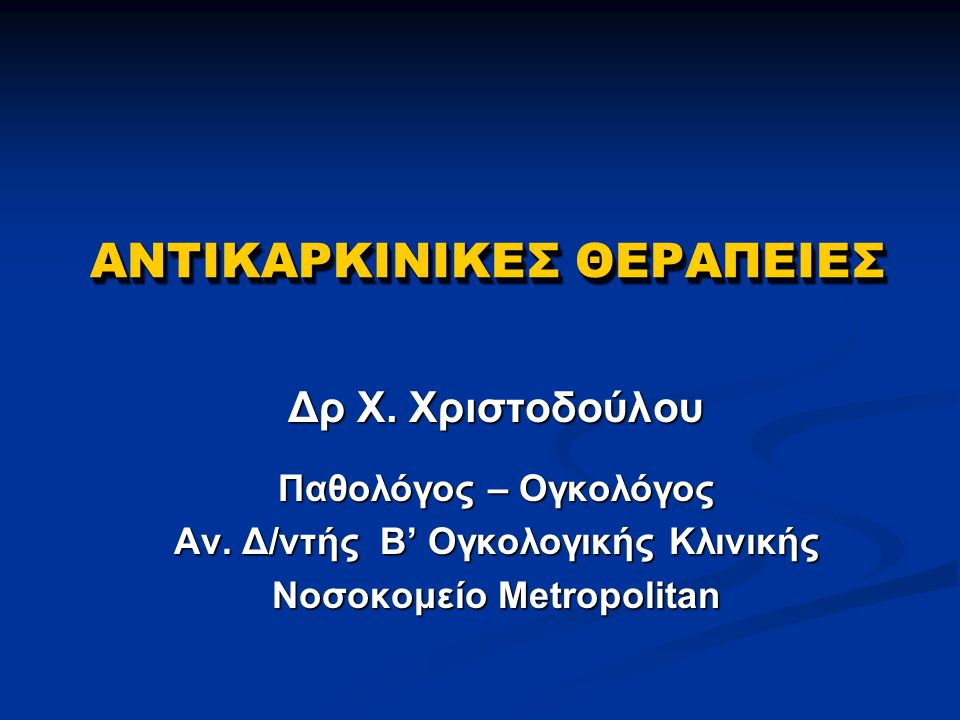 Χημειοθεραπεία (3) Συμπληρωματική (adjuvant) Συμπληρωματική (adjuvant) Προεγχειρητική (neo-adjuvant) Προεγχειρητική (neo-adjuvant) Θεραπεία για μεταστατική νόσο (πρώτης, δεύτερης κ.λ.π.