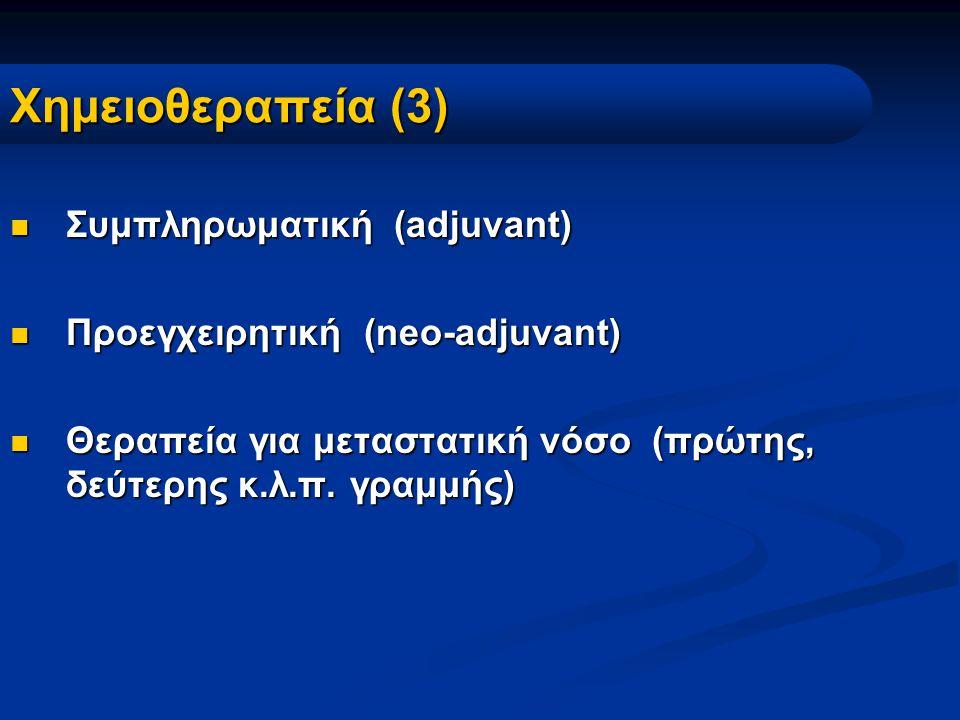 Χημειοθεραπεία (3) Συμπληρωματική (adjuvant) Συμπληρωματική (adjuvant) Προεγχειρητική (neo-adjuvant) Προεγχειρητική (neo-adjuvant) Θεραπεία για μεταστ
