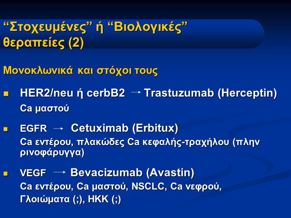 """""""Στοχευμένες"""" ή """"Βιολογικές"""" θεραπείες (2) Μονοκλωνικά και στόχοι τους HER2/neu ή cerbB2 Trastuzumab (Herceptin) HER2/neu ή cerbB2 Trastuzumab (Hercep"""