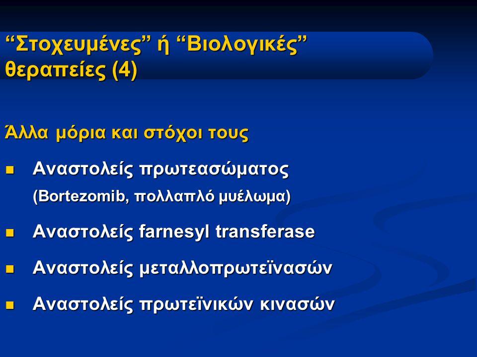 """""""Στοχευμένες"""" ή """"Βιολογικές"""" θεραπείες (4) Άλλα μόρια και στόχοι τους Αναστολείς πρωτεασώματος Αναστολείς πρωτεασώματος (Bortezomib, πολλαπλό μυέλωμα)"""