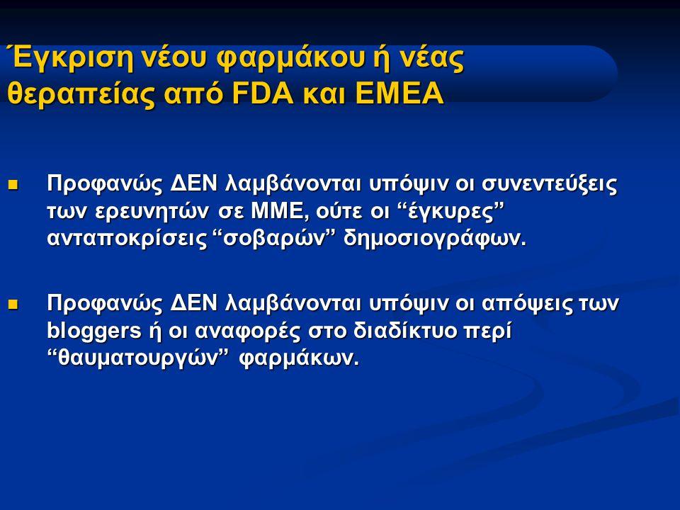 """Έγκριση νέου φαρμάκου ή νέας θεραπείας από FDA και ΕΜΕΑ Προφανώς ΔΕΝ λαμβάνονται υπόψιν οι συνεντεύξεις των ερευνητών σε ΜΜΕ, ούτε οι """"έγκυρες"""" ανταπο"""