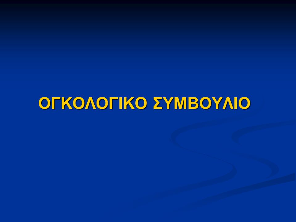 ΟΓΚΟΛΟΓΙΚΟ ΣΥΜΒΟΥΛΙΟ