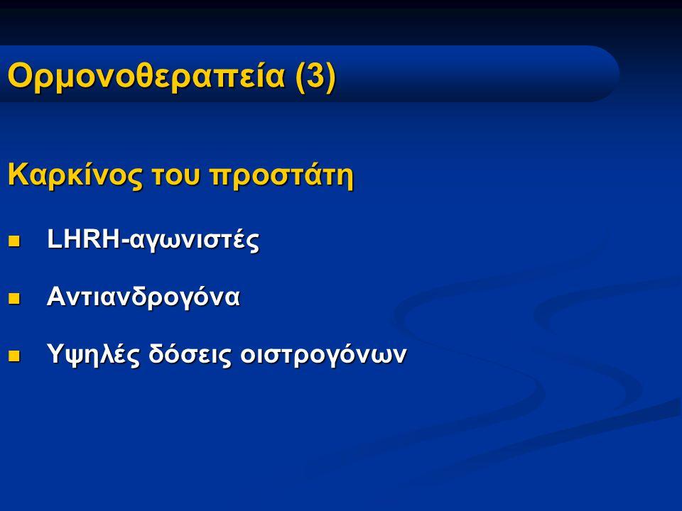 Στοχευμένες ή Βιολογικές θεραπείες (3) Αναστολείς Τυροσινικής Κινάσης και στόχοι τους EGFR Erlotinib (Tarceva) EGFR Erlotinib (Tarceva)NSCLC EGFR Gefitinib (Iressa) EGFR Gefitinib (Iressa)NSCLC VEGFR1, VEGFR2, PDGFR Sunitinib (Sulent) VEGFR1, VEGFR2, PDGFR Sunitinib (Sulent) Ca νεφρού, GIST VEGFR1, VEGFR2, PDGFR Sorafenib (Nexavar) VEGFR1, VEGFR2, PDGFR Sorafenib (Nexavar) Ca νεφρού, ΗΚΚ, κακοήθες μελάνωμα (;) C –kit, PDGFR Imatinib (Glivec) C –kit, PDGFR Imatinib (Glivec) GIST, ΧΜΛ