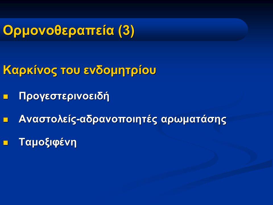 Ορμονοθεραπεία (3) Καρκίνος του ενδομητρίου Προγεστερινοειδή Προγεστερινοειδή Αναστολείς-αδρανοποιητές αρωματάσης Αναστολείς-αδρανοποιητές αρωματάσης
