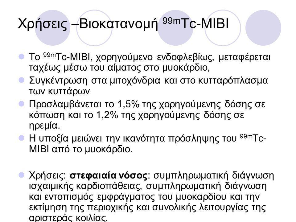 Χρήσεις –Βιοκατανομή 99m Tc-MIBI Το 99m Tc-MIBI, χορηγούμενο ενδοφλεβίως, μεταφέρεται ταχέως μέσω του αίματος στο μυοκάρδιο, Συγκέντρωση στα μιτοχόνδρια και στο κυτταρόπλασμα των κυττάρων Προσλαμβάνεται το 1,5% της χορηγούμενης δόσης σε κόπωση και το 1,2% της χορηγούμενης δόσης σε ηρεμία.