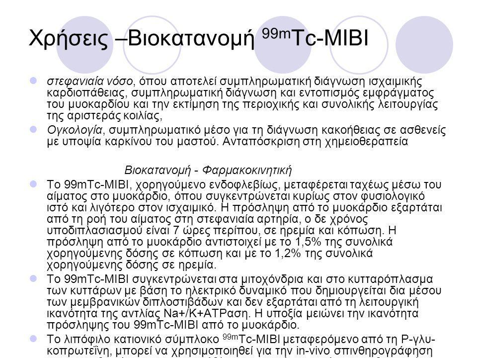 Χρήσεις –Βιοκατανομή 99m Tc-MIBI στεφανιαία νόσο, όπου αποτελεί συμπληρωματική διάγνωση ισχαιμικής καρδιοπάθειας, συμπληρωματική διάγνωση και εντοπισμός εμφράγματος του μυοκαρδίου και την εκτίμηση της περιοχικής και συνολικής λειτουργίας της αριστεράς κοιλίας, Ογκολογία, συμπληρωματικό μέσο για τη διάγνωση κακοήθειας σε ασθενείς με υποψία καρκίνου του μαστού.