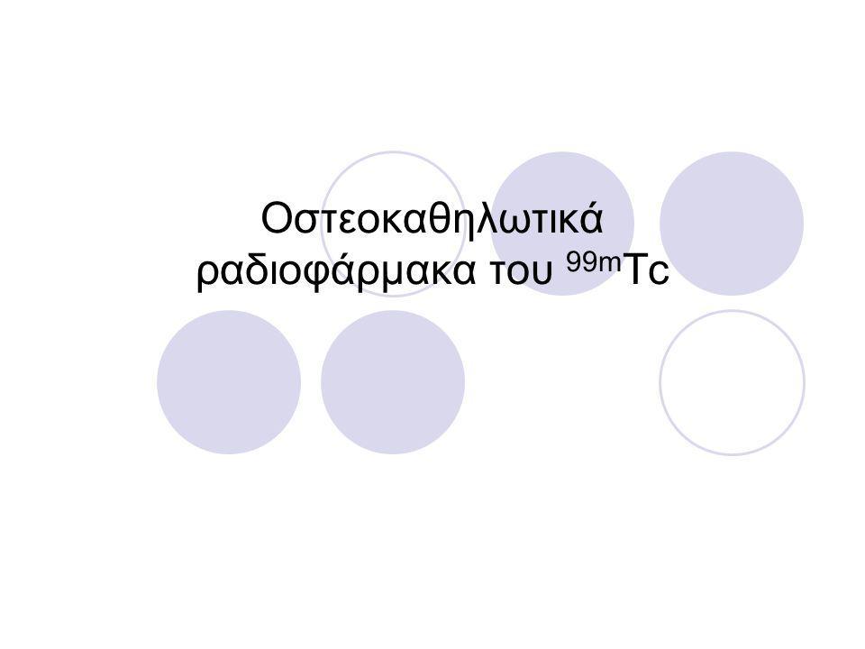 Οστεοκαθηλωτικά ραδιοφάρμακα του 99m Tc