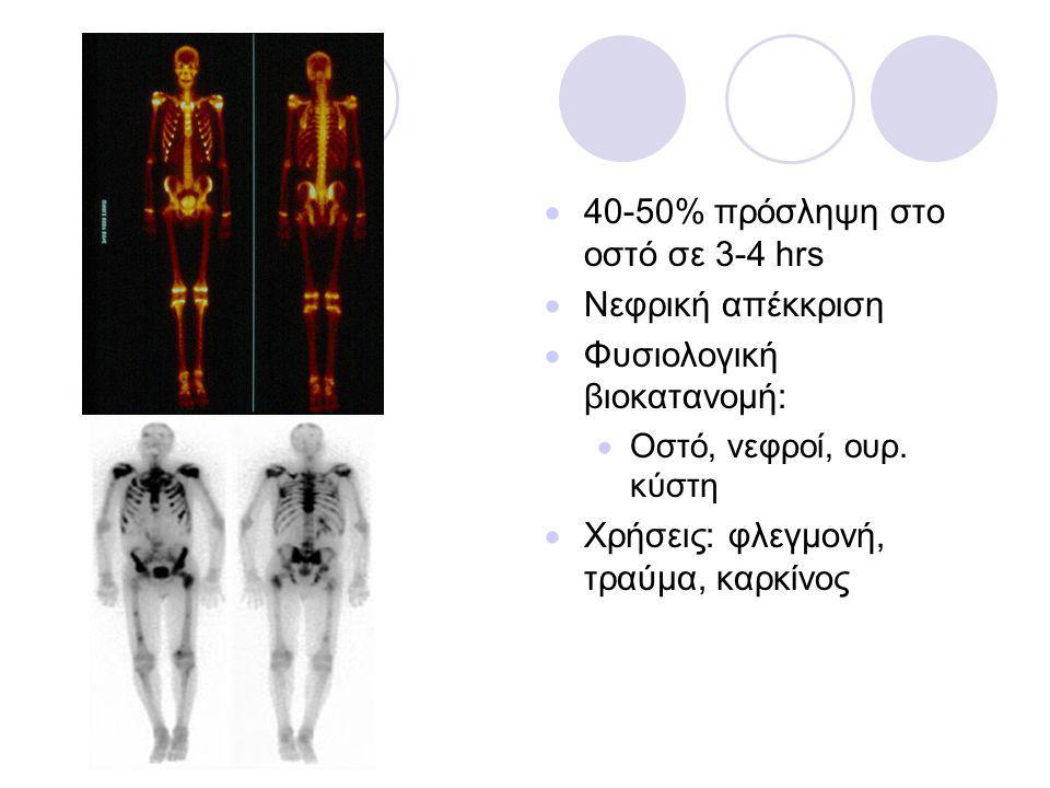  40-50% πρόσληψη στο οστό σε 3-4 hrs  Νεφρική απέκκριση  Φυσιολογική βιοκατανομή:  Οστό, νεφροί, ουρ.