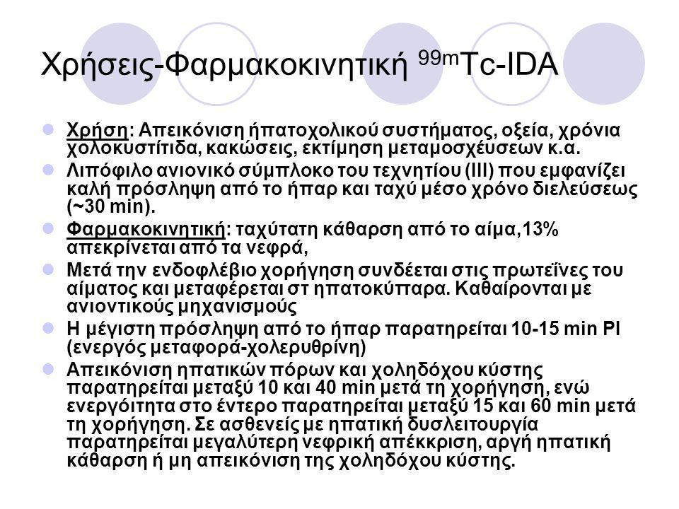 Χρήσεις-Φαρμακοκινητική 99m Tc-IDA Χρήση: Απεικόνιση ήπατοχολικού συστήματος, οξεία, χρόνια χολοκυστίτιδα, κακώσεις, εκτίμηση μεταμοσχέυσεων κ.α.